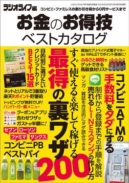 お金のお得技ベストカタログ-電子書籍