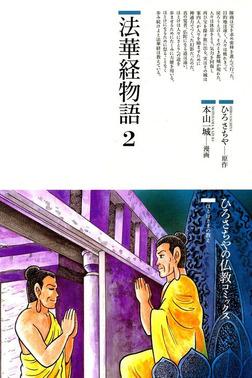 法華経物語〈2〉-電子書籍