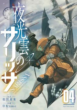 夜光雲のサリッサ(4)【電子限定特典ペーパー付き】-電子書籍