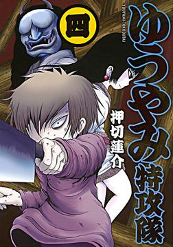 ゆうやみ特攻隊(4)-電子書籍
