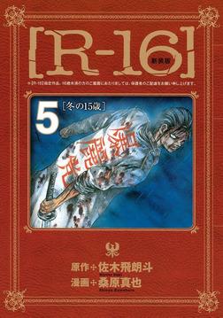 新装版[R-16](5)冬の15歳-電子書籍