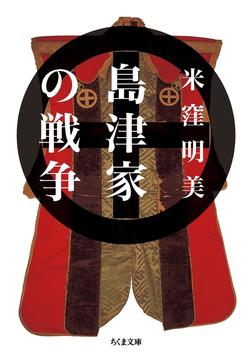 島津家の戦争-電子書籍