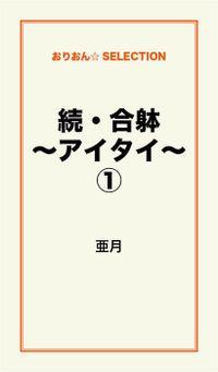 続・合躰~アイタイ~(1)