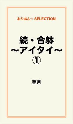 続・合躰~アイタイ~(1)-電子書籍