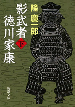 影武者徳川家康(下)-電子書籍
