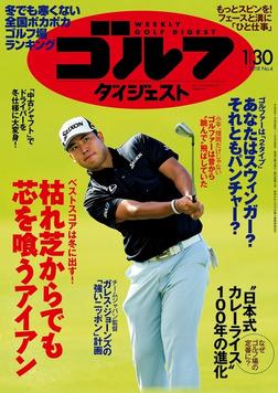 週刊ゴルフダイジェスト 2018/1/30号-電子書籍