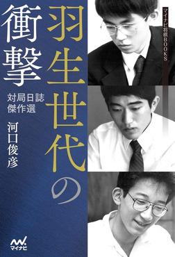 羽生世代の衝撃 ―対局日誌傑作選―-電子書籍