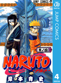 NARUTO―ナルト― モノクロ版 4-電子書籍