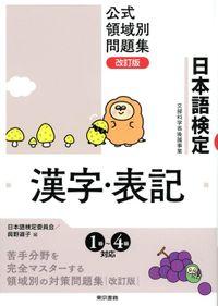 日本語検定 公式 領域別問題集(東京書籍)