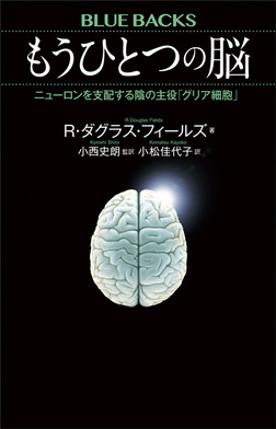 もうひとつの脳 ニューロンを支配する陰の主役「グリア細胞」-電子書籍