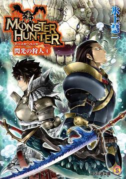 モンスターハンター 閃光の狩人4-電子書籍