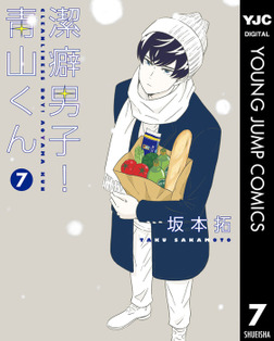 潔癖男子!青山くん 7-電子書籍