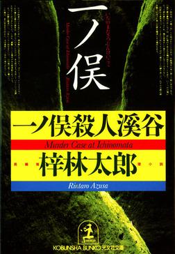 一ノ俣殺人渓谷-電子書籍