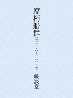 腐朽船群2016-2017-電子書籍