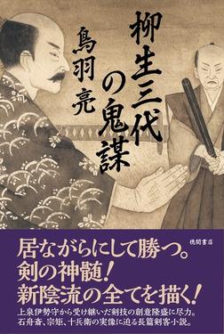 柳生三代の鬼謀-電子書籍