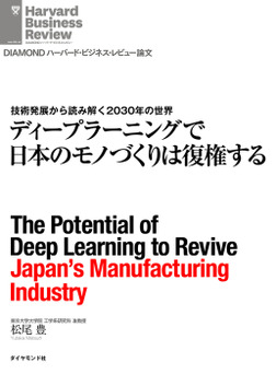 ディープラーニングで日本のモノづくりは復権する-電子書籍