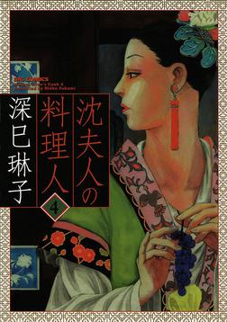沈夫人の料理人(4)-電子書籍