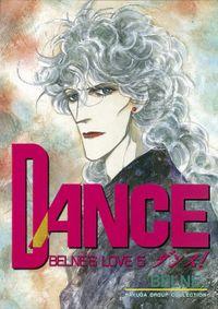 蒼の男-5 DANCE!