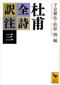 杜甫全詩訳注(三)