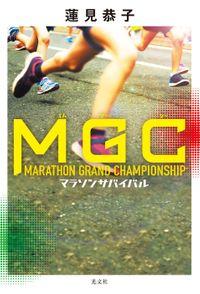 MGC~マラソンサバイバル~(光文社)