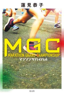 MGC~マラソンサバイバル~-電子書籍
