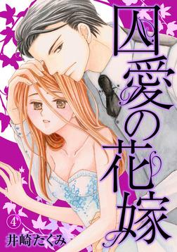 囚愛の花嫁 4話-電子書籍