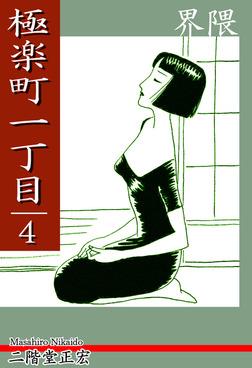 極楽町一丁目(4)― 界隈 ―-電子書籍