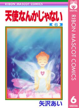 天使なんかじゃない 6-電子書籍