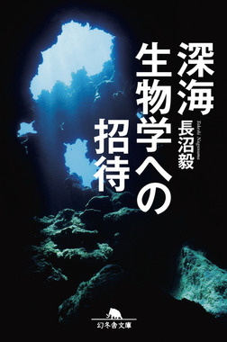 深海生物学への招待-電子書籍