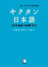 [音声DL付]キクタン日本語 日本語能力試験 N3