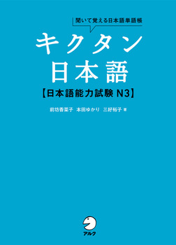 [音声DL付]キクタン日本語 日本語能力試験 N3-電子書籍