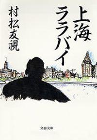 上海ララバイ(文春文庫)