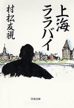 上海ララバイ-電子書籍