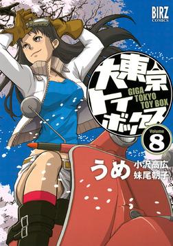 大東京トイボックス (8)-電子書籍