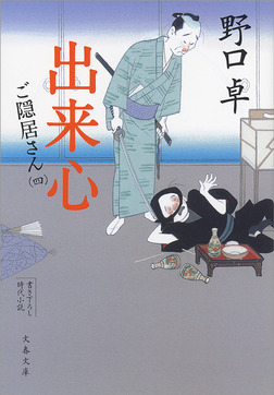 出来心 ご隠居さん(四)-電子書籍