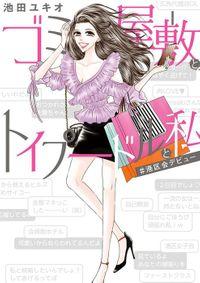 ゴミ屋敷とトイプードルと私【単行本】(1)