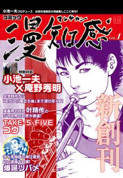 【無料お試し版】漫知感 Vol.1 ~小池一夫プロデュース!伝説の漫画雑誌~-電子書籍