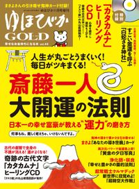 ゆほびかGOLD vol.44 幸せなお金持ちになる本
