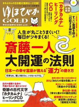 ゆほびかGOLD vol.44 幸せなお金持ちになる本-電子書籍