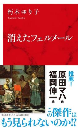 消えたフェルメール(インターナショナル新書)-電子書籍