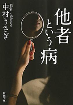 他者という病(新潮文庫)-電子書籍