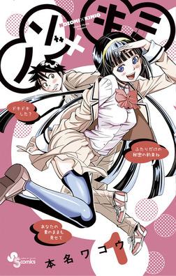 ノゾ×キミ(1)【期間限定 無料お試し版】-電子書籍
