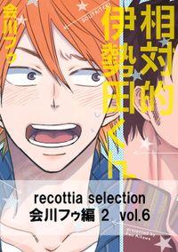recottia selection 会川フゥ編2 vol.6