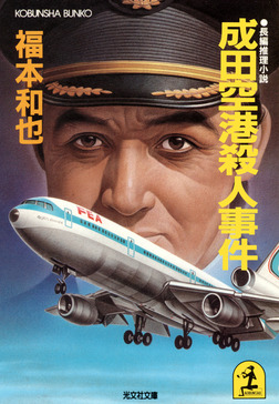 成田空港殺人事件-電子書籍
