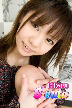 【S-cute】Hikaru #1-電子書籍