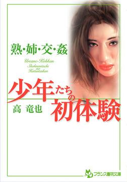 熟・姉・交・姦 少年たちの初体験-電子書籍