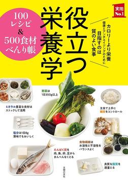 役立つ栄養学 100レシピ&500食材べんり帳-電子書籍