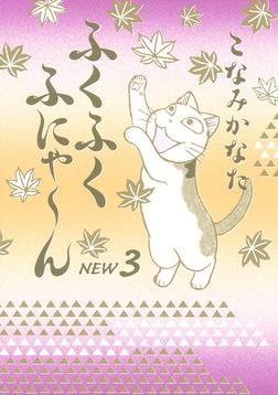ふくふくふにゃ~ん NEW(3)-電子書籍
