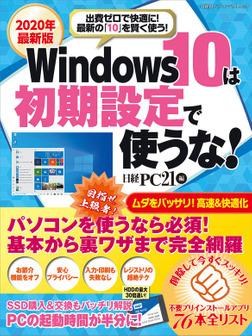 2020年最新版 Windows10は初期設定で使うな!-電子書籍