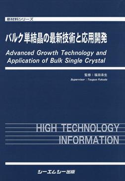 バルク単結晶の最新技術と応用開発-電子書籍
